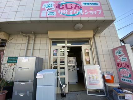 14153むじんリサイクルショップ 相模大野店