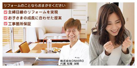 11101株式会社ONHIRO