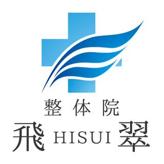 8232神栖で坐骨神経痛を診られる『整体院 飛翠-HISUI-』