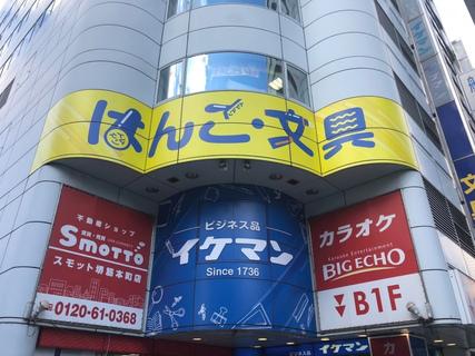 27128イケマンセンバ店