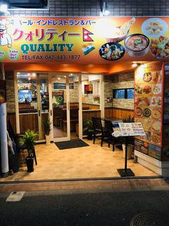 13208ネパール・インドレストラン&バー クオリティ国領店