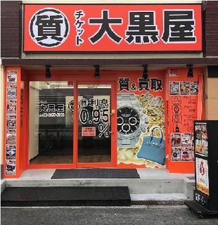 27102大黒屋 質大阪京橋店