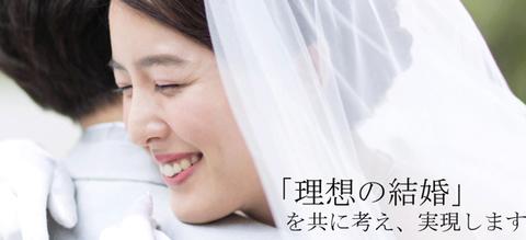 40134福岡の結婚相談所engage(エンゲージ)