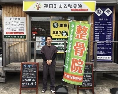 14117荏田町まる整骨院