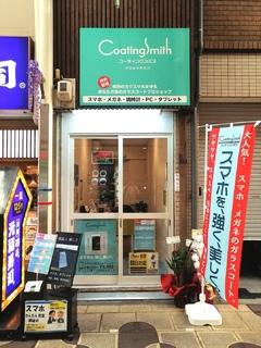 27103コーティングスミス野田阪神駅前店