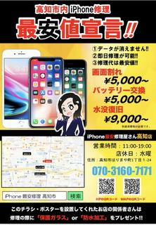 39201iPhone最安修理屋さん 高知店