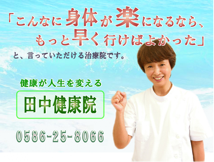 23203田中健康院・バランス整体