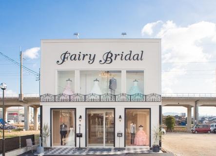 23211フェアリーブライダル 豊田店|ドレス、フォト、プロデュース