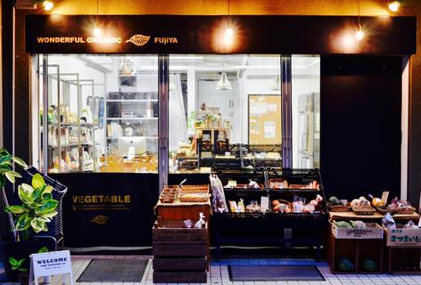 27120産地直送のオーガニック野菜の店 FUjiYA