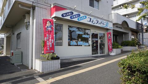27205コインランドリー爽 片山坂店