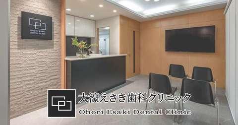 40133大濠えさき歯科クリニック