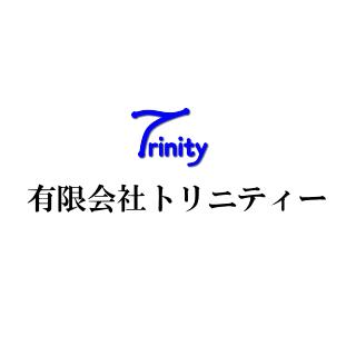 27231有限会社トリニティー