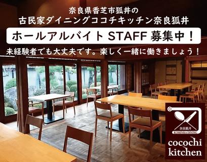 ココチキッチン奈良狐井のホールアルバイトスタッフを募集しています!