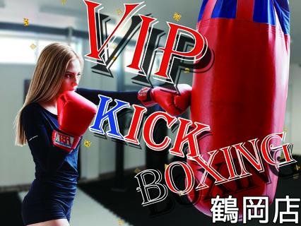 6203鶴岡VIPキックボクシングスポーツ24