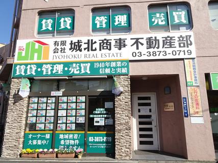 13106有限会社城北商事不動産部