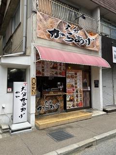 28214大分からあげわん 宝塚小林店