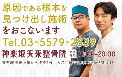 13104神楽坂の整体・整骨【神楽坂矢来整骨院】