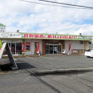 33103ベクトル PLUS 西大寺店