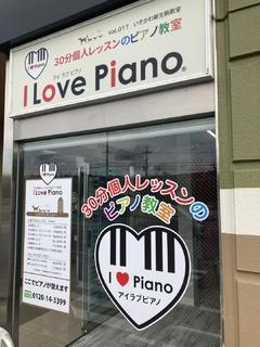 29209I Love Piano Vol.017いそかわ新生駒教室