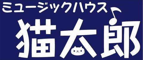 27216ミュージックハウス猫太郎