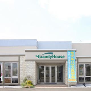 9205グランディハウス 鹿沼支店