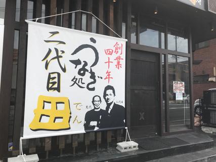 23202うなぎ処二代目 田