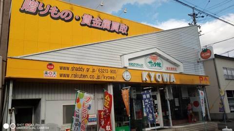 24205シャディサラダ館益生駅前店