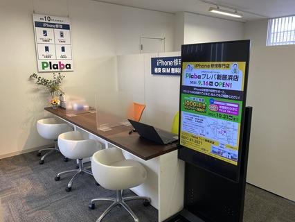 38205iPhone修理専門 PLABA(プレバ)新居浜店
