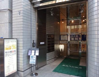 13101神田今川橋歯科クリニック