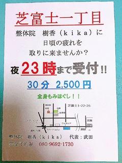 11203整体院樹香(kika)