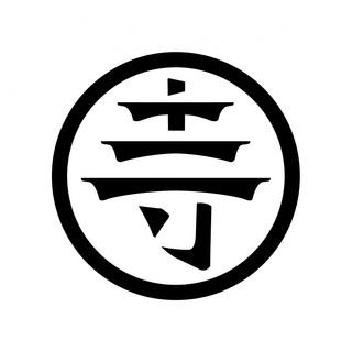 14111TERADAYA(てらだや)横浜、上永谷の和菓子屋
