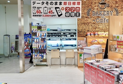 38205スマホ修理王 TSUTAYA新居浜店