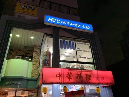 28202ハウスコーポレーション尼崎店