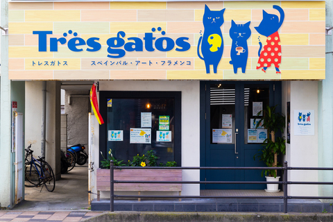 46201Tres Gatos トレスガトス