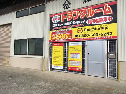 18201ユア・ストレージ福井西開発店