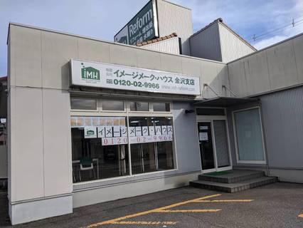 17201有限会社イメージメーク・ハウス 金沢支店
