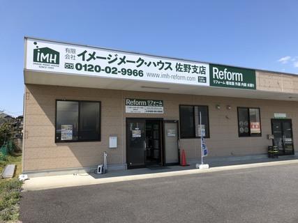 9204有限会社イメージメーク・ハウス 佐野支店