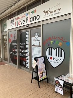 29201I Love Pianoイオンタウン富雄南教室