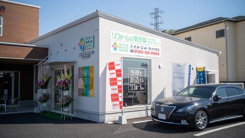 11202有限会社イメージメーク・ハウス 熊谷支店