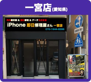 23203iPhone即日修理屋さん一宮店