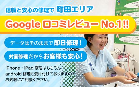 13209モバイアス町田駅前店