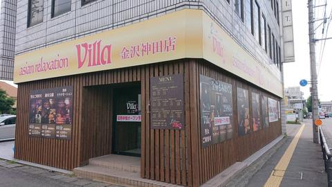 17201アジアンリラクゼーション ヴィラ 金沢神田店