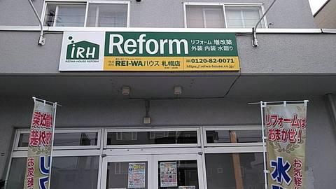 1102株式会社REI-WAハウス 札幌店