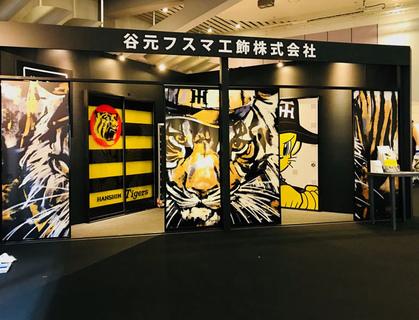 27212谷元フスマ工飾株式会社