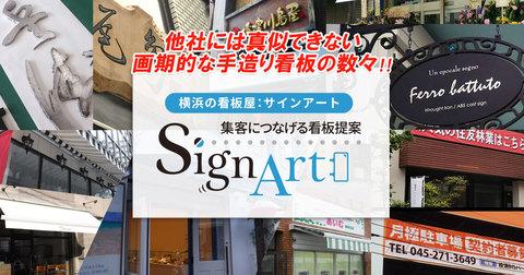 14106横浜の看板屋「サインアート株式会社」