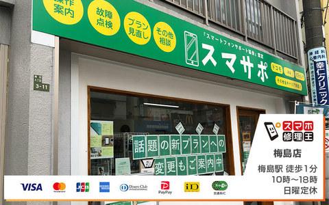 13121スマホ修理王 梅島店