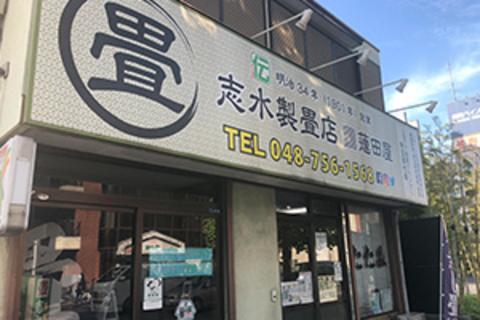 11110志水製畳店 蓮田屋
