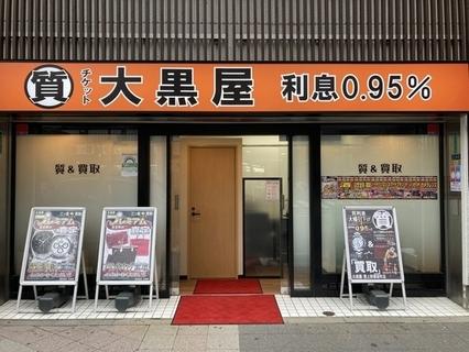 13106大黒屋質上野御徒町店