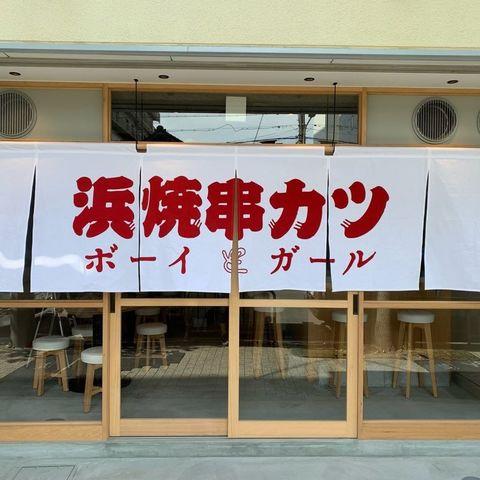 "<p>「浜焼ボーイと串カツガール」7/17オープン</p> <p>阪急大宮駅前の浜焼と串カツのお店。</p> <p>https://tabelog.com/kyoto/A2601/A260203/26034356/</p> <p>https://www.instagram.com/boy_meets_girl.shijo_oomiya/</p><div class=""news_area is_type01""><div class=""thumnail""><a href=""https://tabelog.com/kyoto/A2601/A260203/26034356/""><div class=""image""><img src=""https://tblg.k-img.com/resize/640x640c/restaurant/images/Rvw/133162/133162100.jpg?token=c5592f9&api=v2""></div><div class=""text""><h3 class=""sitetitle"">浜焼ボーイと串カツガール (四条大宮/居酒屋)</h3><p class=""description""> ■予算(夜):¥3,000~¥3,999</p></div></a></div></div> ()"