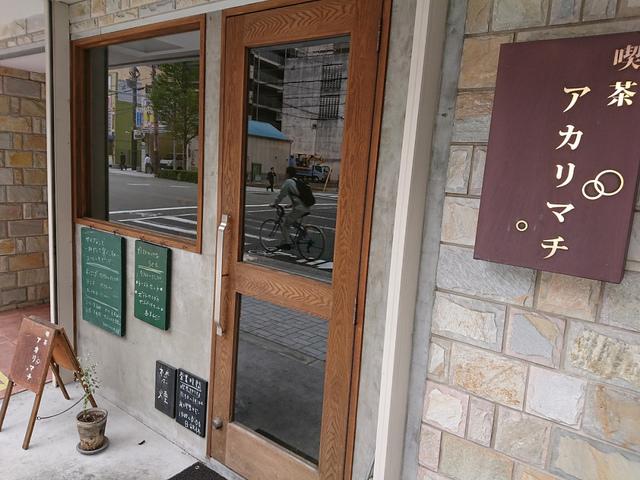 <p>南港へ宅建業免許更新手続きに行った朝....</p> <p>大阪メトロ阿波座駅付近の朝食を検索</p> <p>5年前に訪れた喫茶アカリマチ阿波座店さんへ</p> <p>素敵な雰囲気はそのままでした。</p> <p>「5年前のブログ」<br />https://ameblo.jp/cocochicafe/entry-11541583156.html<br /><br /></p> ()